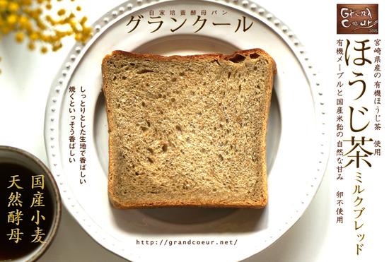 smallほうじ茶パン5Last.jpg