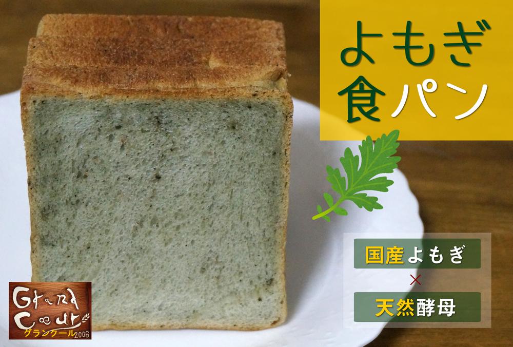 http://grandcoeur.net/news/yomogi2.jpg